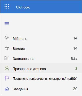 Знімок екрана: список, призначений для вашого списку в Microsoft To Do