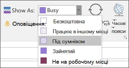 Змінення відображення як поле для зустрічі, наради або події.