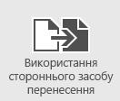 Використання сторонніх засобів перенесення для перенесення поштових скриньок до служби Office 365