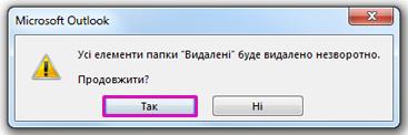 """Натисніть кнопку """"Так"""", щоб підтвердити переміщення всіх елементів до папки """"Видалені""""."""