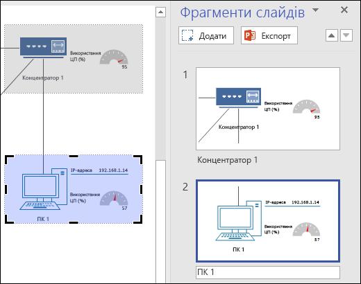 """Знімок екрана: область """"Фрагменти слайдів"""" у програмі Visio з двома слайдами для попереднього перегляду."""