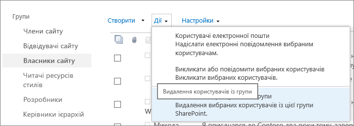 """Перегляд панелі швидкого запуску з групи а в меню """"дії"""" Відкрити за допомогою видалення користувачів із групи, виділено."""