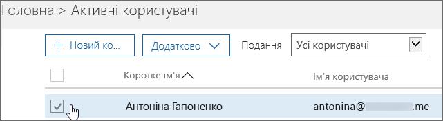 Виберіть користувача.