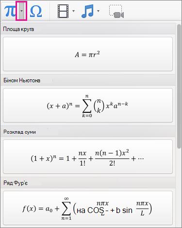 Вбудовані формул
