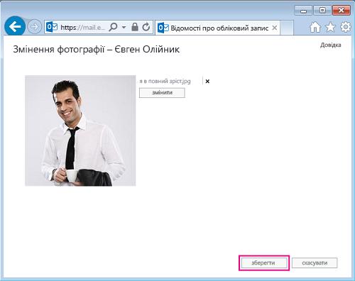 """Знімок екрана: діалогове вікно """"Змінення фото"""" та виділена кнопка """"Зберегти"""""""