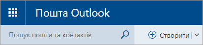 Знімок екрана: верхній лівий кут класичної поштової скриньки Outlook.com.