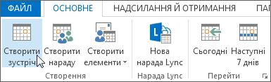 """Команда """"Створити зустріч"""" у меню """"Календар"""""""