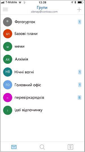 Головний екран групи програм для мобільних пристроїв