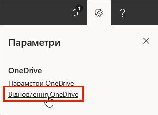 Меню «Настройки» у OneDrive для бізнесу онлайн із виділеною кнопкою «Відновити»