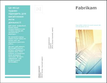 Шаблон брошури в службі PowerPoint Online