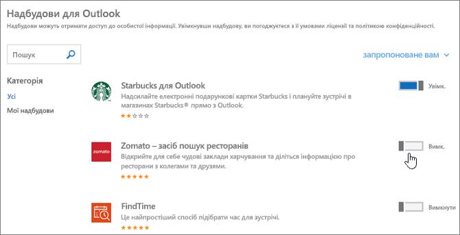 Знімок екрана: сторінка надбудов для Outlook, на якій можна переглянути інстальовані надбудови та знайти й вибрати інші надбудови.