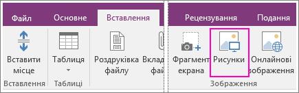 Знімок екрана: кнопка для вставлення зображень у програмі OneNote2016.
