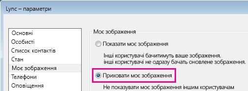 """Знімок екрана: розділ діалогового вікна параметрів """"Моє зображення"""" з вибраним параметром """"Приховати зображення"""""""