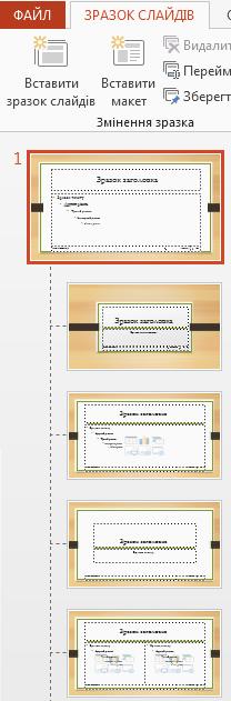 Зразок слайдів у вигляді ескізу вгорі.