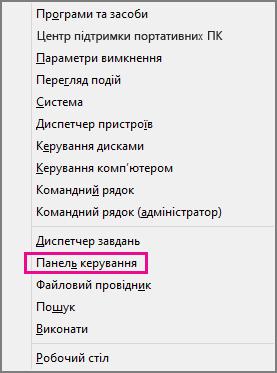 Панель керування в програмах Office 2016 у Windows 8