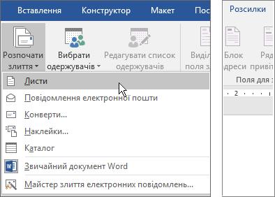 """У програмі Word на вкладці """"Розсилки"""" натисніть кнопку """"Розпочати злиття"""", а потім виберіть потрібний параметр"""