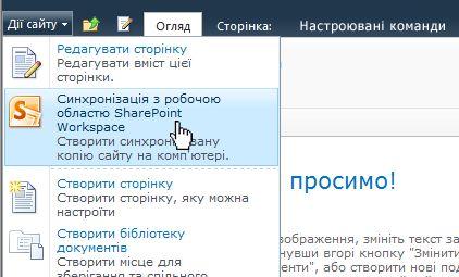 Виберіть цей параметр, щоб синхронізувати вміст сайту SharePoint