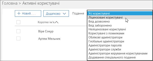 Клацніть розкривний список, щоб відфільтрувати список користувачів.