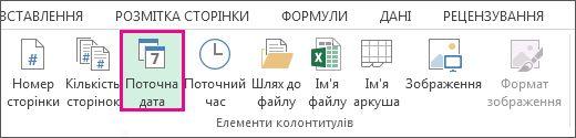 Вставлення поточної дати