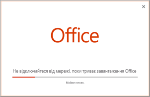 Перебіг виконання інсталяції програми Office