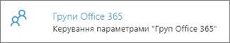 Групи Office365