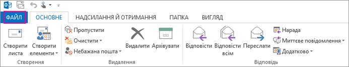 Ось як виглядає класична стрічка програми Outlook.