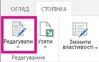 Редагування сторінки