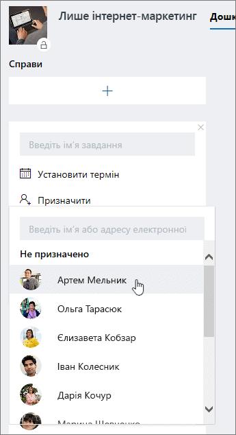 Призначення користувача під час створення нового завдання
