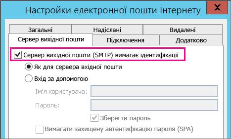 """Установіть прапорець """"Сервер вихідної пошти (SMTP) вимагає ідентифікації""""."""