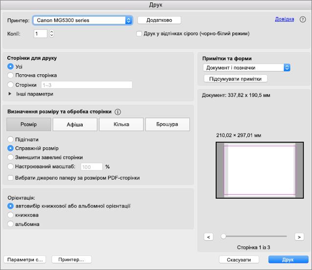 """Виберіть параметри друку в діалоговому вікні """"Друк""""."""