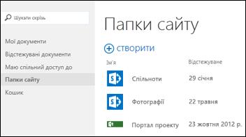 """Виберіть елемент """"Папки сайтів"""" на панелі швидких дій у службі Office 365, щоб переглянути список сайтів SharePoint Online, які ви відстежуєте."""
