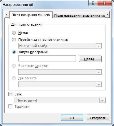 Вибір програми для запуску на вкладках ''Після клацання мишею'' або ''Після наведення вказівника''