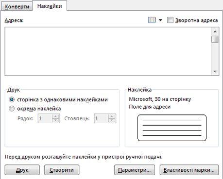вікно параметрів ''конверти й наклейки''