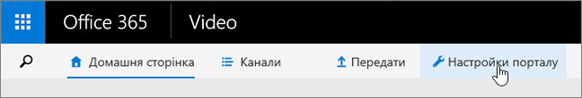 Відео-порталу меню з параметрами порталу вибрано