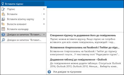 """Введіть потрібну дію в полі """"Допомога"""" програми Outlook і отримайте допомогу з цього завдання"""