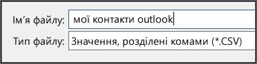Призначте ім'я файлу контактів.