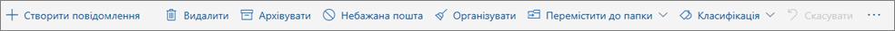 """Знімок екрана: панель команд, що відображається в області читання, з поширеними діями, зокрема """"Видалити"""", """"Перемістити до"""" та """"Архівувати""""."""