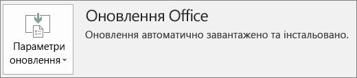 """Знімок екрана: діалогове вікно """"Оновлення Office"""" в обліковому записі програми Office"""