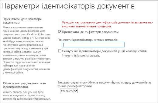 """Призначення ідентифікаторів документам на сторінці """"Параметри ідентифікаторів документів"""""""