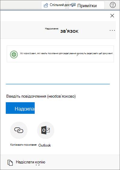 Знімок екрана: розділ надання спільного доступу до файлів у програмі Word