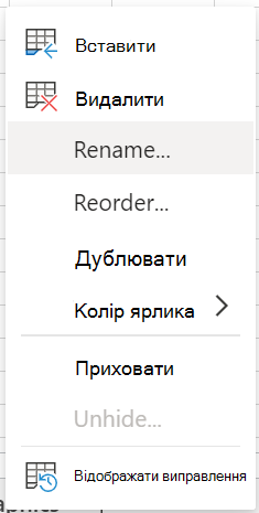 """Контекстне меню вкладки """"аркуш"""" у програмі Excel для Інтернету."""