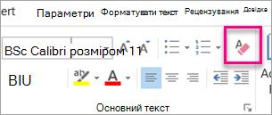 На вкладці повідомлення виділено очистити все форматування піктограму