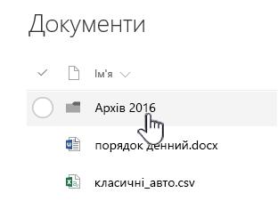 Бібліотека документів SharePoint Online із виділеною папкою