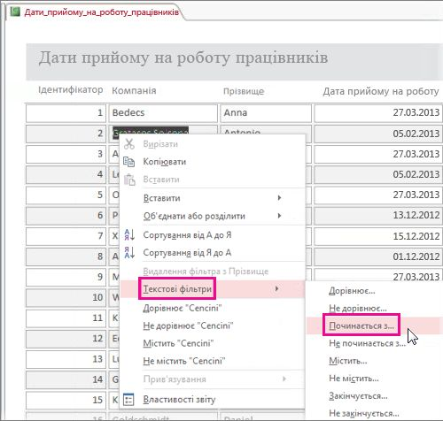 Застосування фільтра у звіті клацанням значення в поданні звіту правою кнопкою миші.