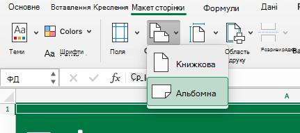 Відображення нових параметрів друку