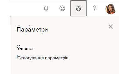 "Меню ""Настройки"" в Yammer"