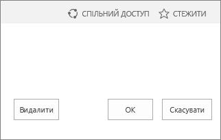 """Кнопка """"видалити подання"""""""