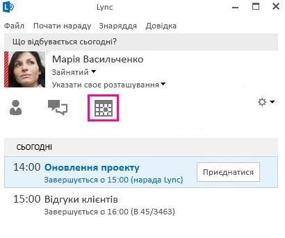 """Подання """"Наради"""" в головному вікні програми Lync"""