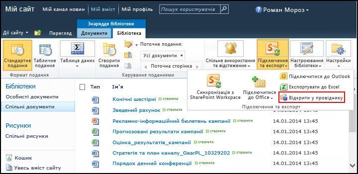 """Папка спільних документів SharePoint2010, команда """"Відкрити у провіднику"""""""