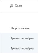 """На сторінці """"Перенесення даних"""" відобразиться стан перенесення для кожного користувача"""